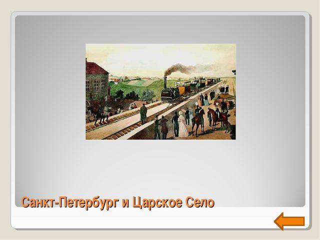 Санкт-Петербург и Царское Село