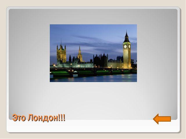 Это Лондон!!!
