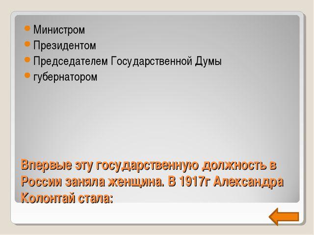Впервые эту государственную должность в России заняла женщина. В 1917г Алекса...