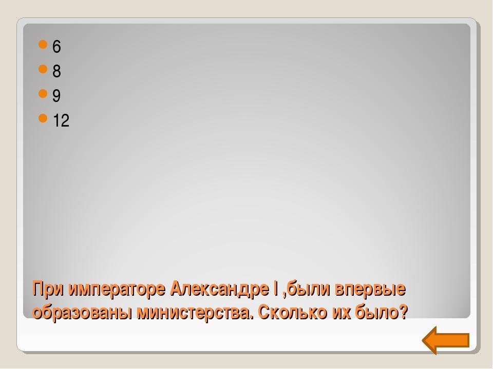 При императоре Александре I ,были впервые образованы министерства. Сколько их...
