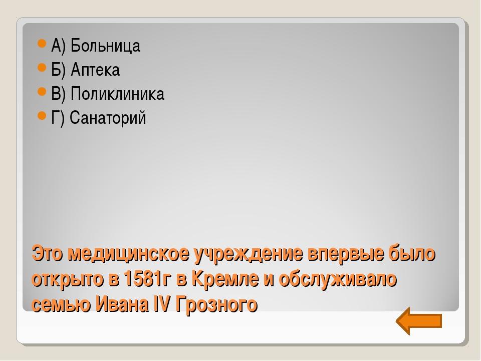 Это медицинское учреждение впервые было открыто в 1581г в Кремле и обслуживал...