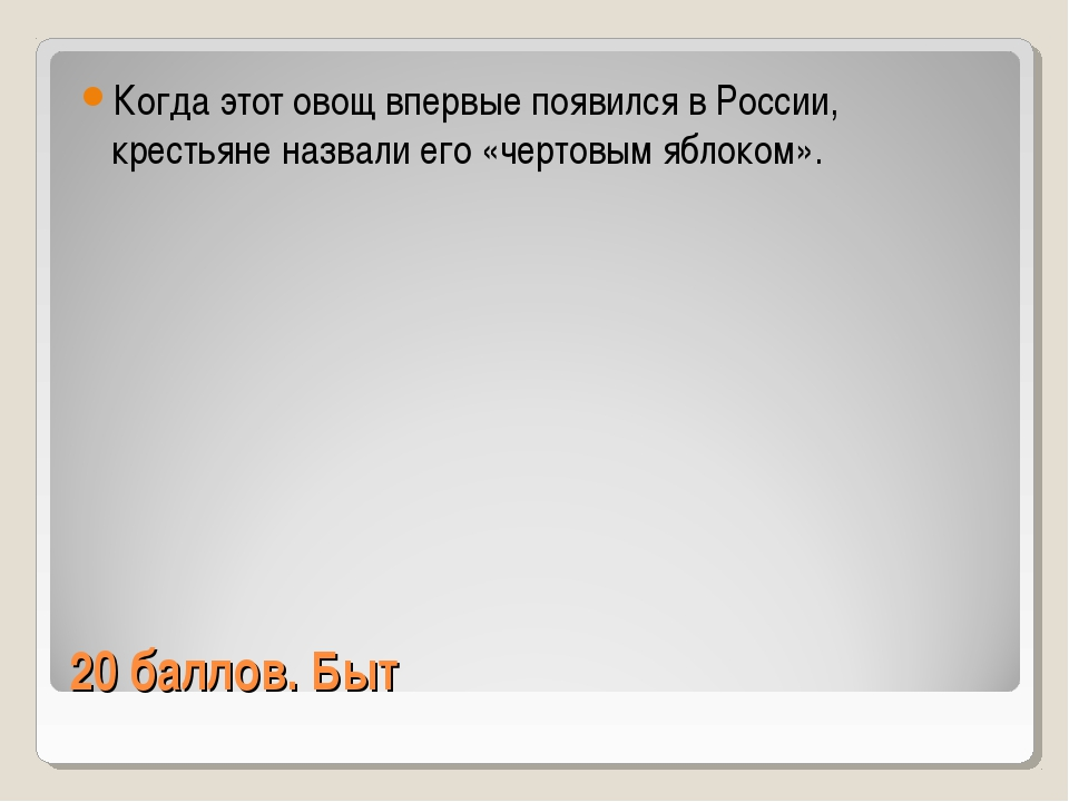 20 баллов. Быт Когда этот овощ впервые появился в России, крестьяне назвали е...