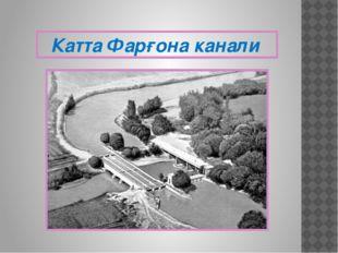 Катта Фарғона канали