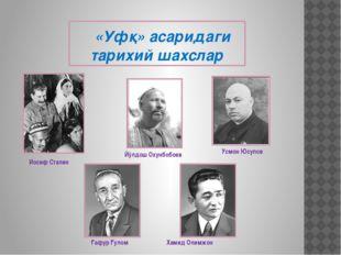 «Уфқ» асаридаги тарихий шахслар Иосиф Сталин Усмон Юсупов Йўлдош Охунбобоев