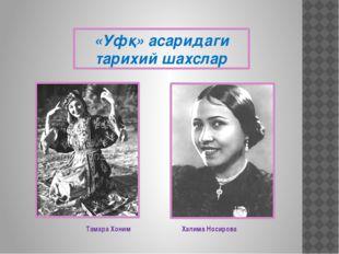 «Уфқ» асаридаги тарихий шахслар Тамара Хоним Халима Носирова