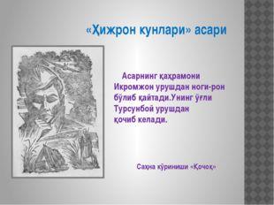 «Ҳижрон кунлари» асари Асарнинг қаҳрамони Икромжон урушдан ноги-рон бўлиб қа
