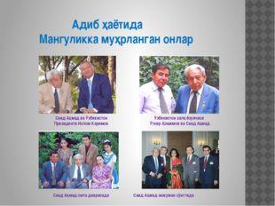 Саид Аҳмад ва Ўзбекистон Президенти Ислом Каримов Адиб ҳаётида Мангуликка му