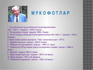 """1. """"За доблестный труд в Великой Отечественной войне 1941 – 1945 г.г."""" меда"""