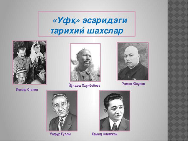 «Уфқ» асаридаги тарихий шахслар Иосиф Сталин Усмон Юсупов Йўлдош Охунбобоев...