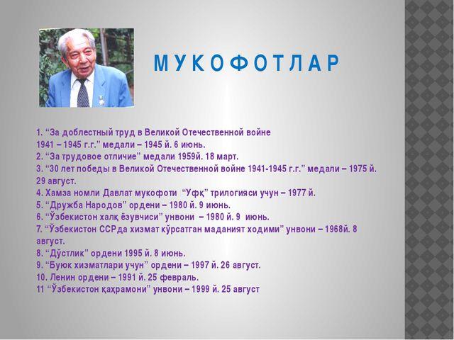 """1. """"За доблестный труд в Великой Отечественной войне 1941 – 1945 г.г."""" меда..."""