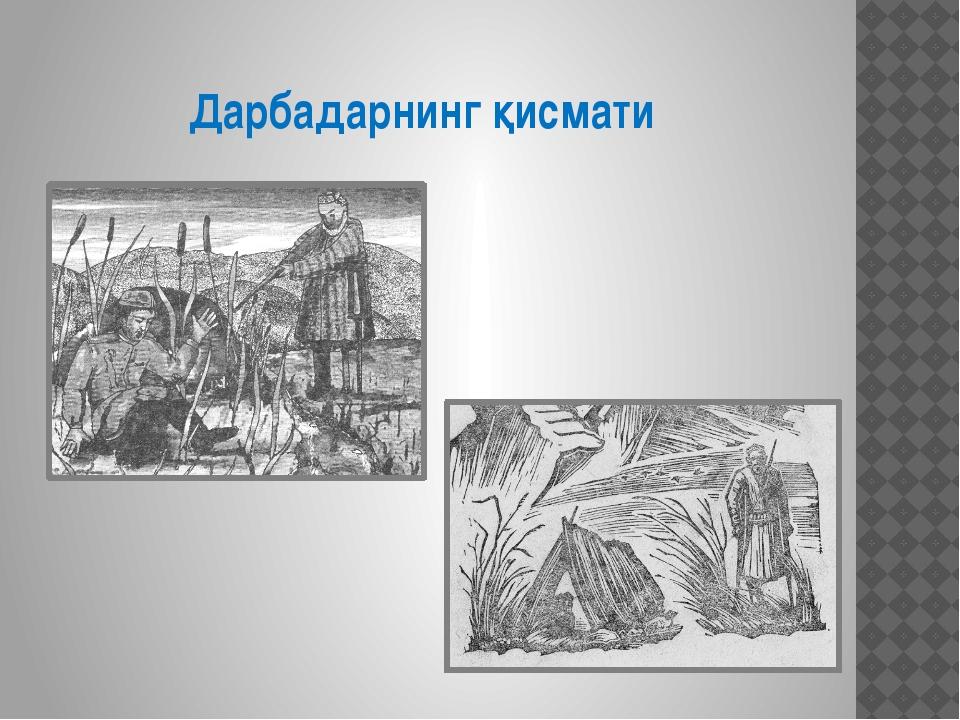 Дарбадарнинг қисмати