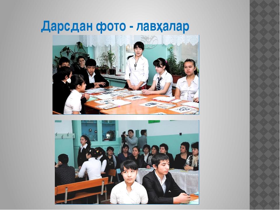 Дарсдан фото - лавҳалар