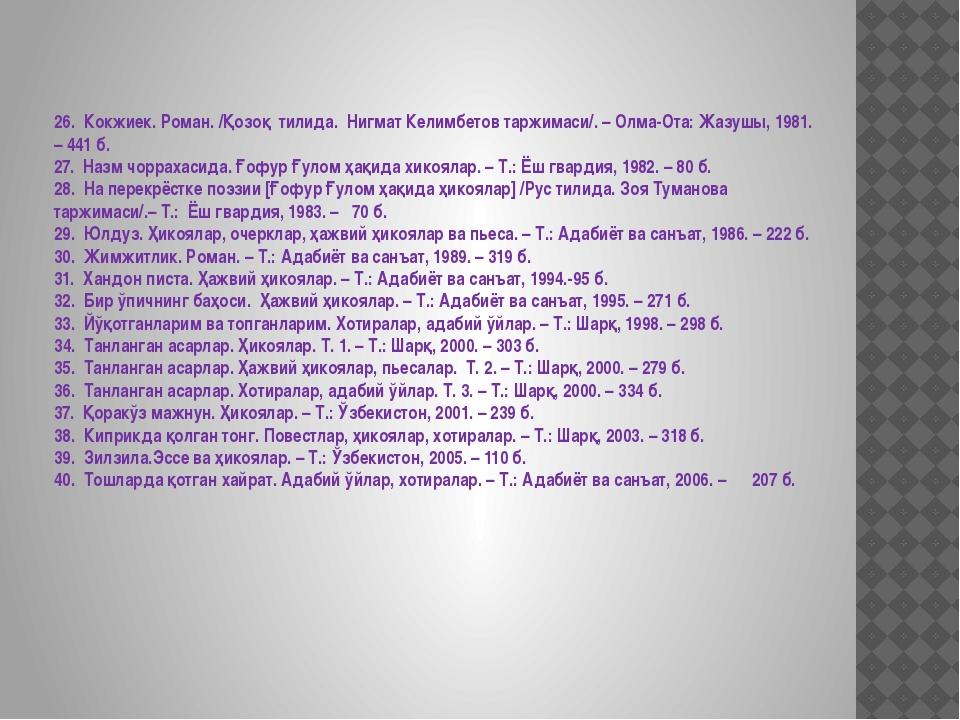 26.Кокжиек. Роман. /Қозоқ тилида. Нигмат Келимбетов таржимаси/. –Олма-От...
