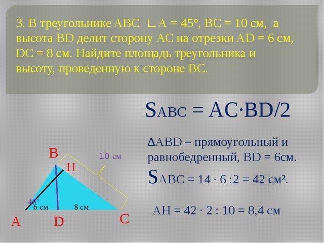 3. В треугольнике ABC ∟А = 45°, ВС = 10 см, а высота ВD делит сторону АС на о...
