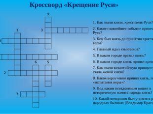 Кроссворд «Крещение Руси» 1. Как звали князя, крестителя Руси? 2. Какое главн