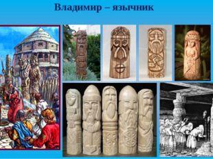 Владимир – язычник