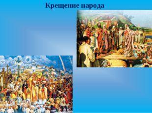 Крещение народа
