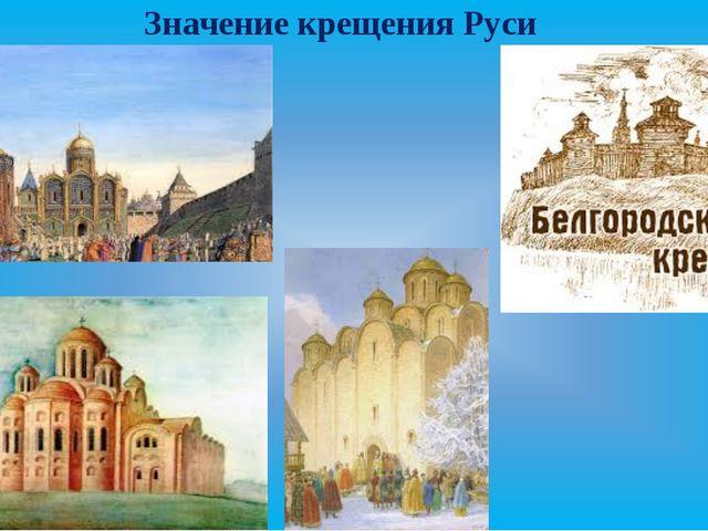 Значение крещения Руси