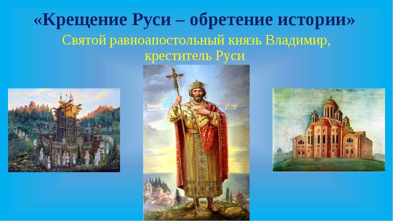 «Крещение Руси – обретение истории»