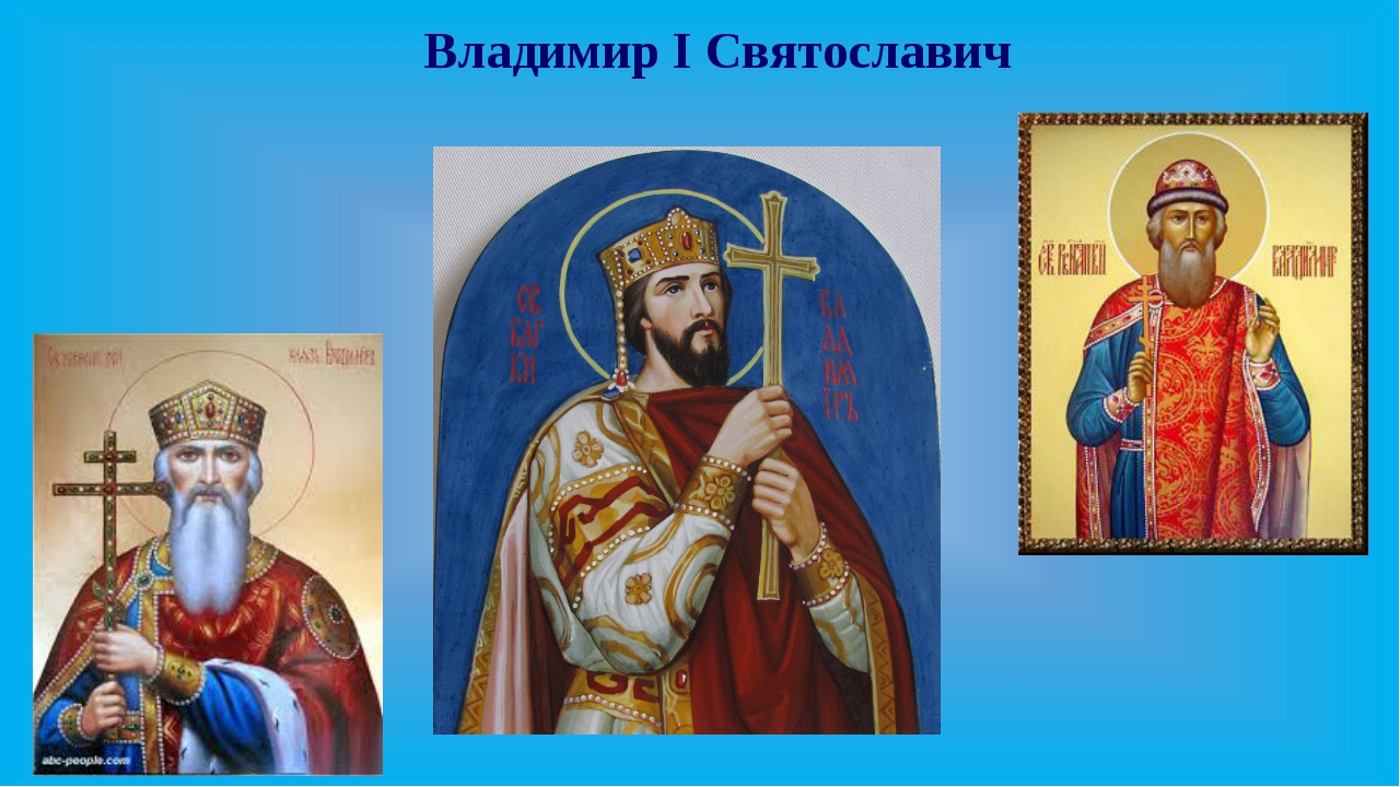 Владимир I Святославич