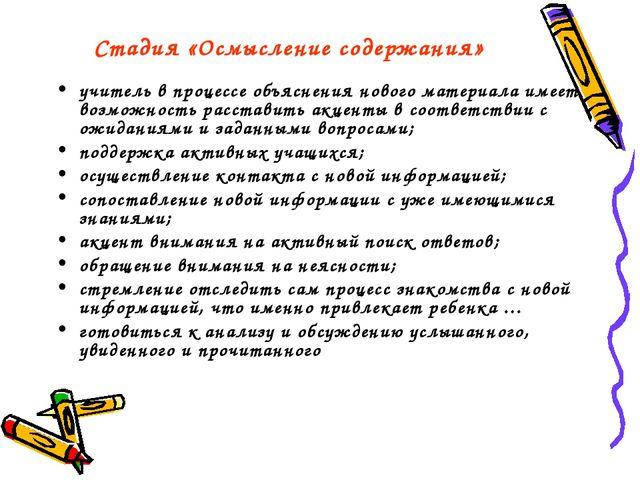 Стадия «Осмысление содержания» учитель в процессе объяснения нового материала...