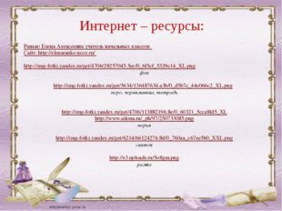 Интернет – ресурсы: Ранько Елена Алексеевна учитель начальных классов Сайт: h