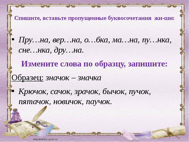 Спишите, вставьте пропущенные буквосочетания жи-ши: Пру…на, вер…на, о…бка, ма...