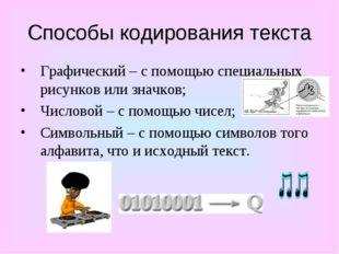 Способы кодирования текста Графический – с помощью специальных рисунков или з