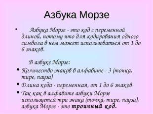 Азбука Морзе Азбука Морзе - это код с переменной длиной, потому что для