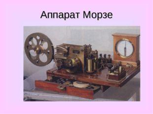 Аппарат Морзе