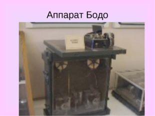 Аппарат Бодо
