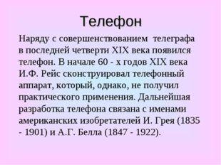 Телефон Наряду с совершенствованием телеграфа в последней четверти XIX века п