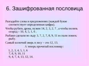 6. Зашифрованная пословица Разгадайте слова в предложениях (каждой букве соот