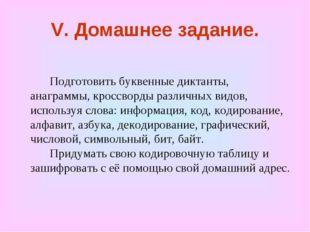 V. Домашнее задание. Подготовить буквенные диктанты, анаграммы, кроссворды