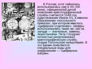 В России, хотя тайнопись использовалась уже в XII–XIII веках, официальной д