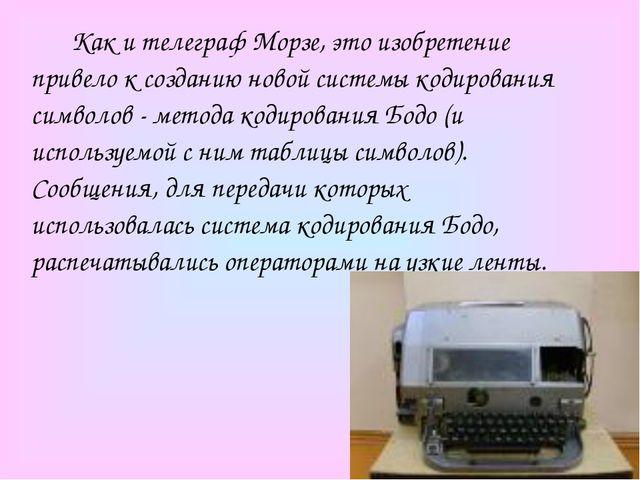 Как и телеграф Морзе, это изобретение привело к созданию новой системы коди...
