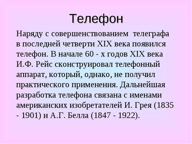 Телефон Наряду с совершенствованием телеграфа в последней четверти XIX века п...
