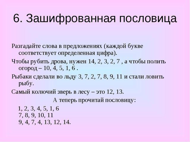 6. Зашифрованная пословица Разгадайте слова в предложениях (каждой букве соот...
