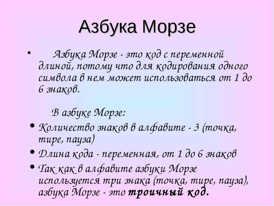 Азбука Морзе Азбука Морзе - это код с переменной длиной, потому что для...