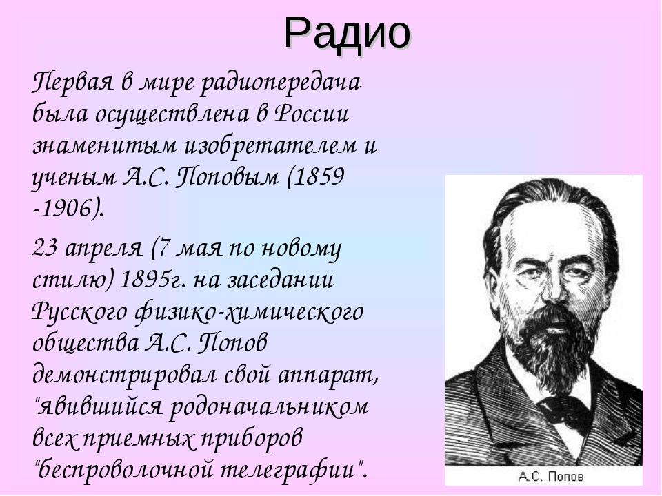 Радио Первая в мире радиопередача была осуществлена в России знаменитым изобр...