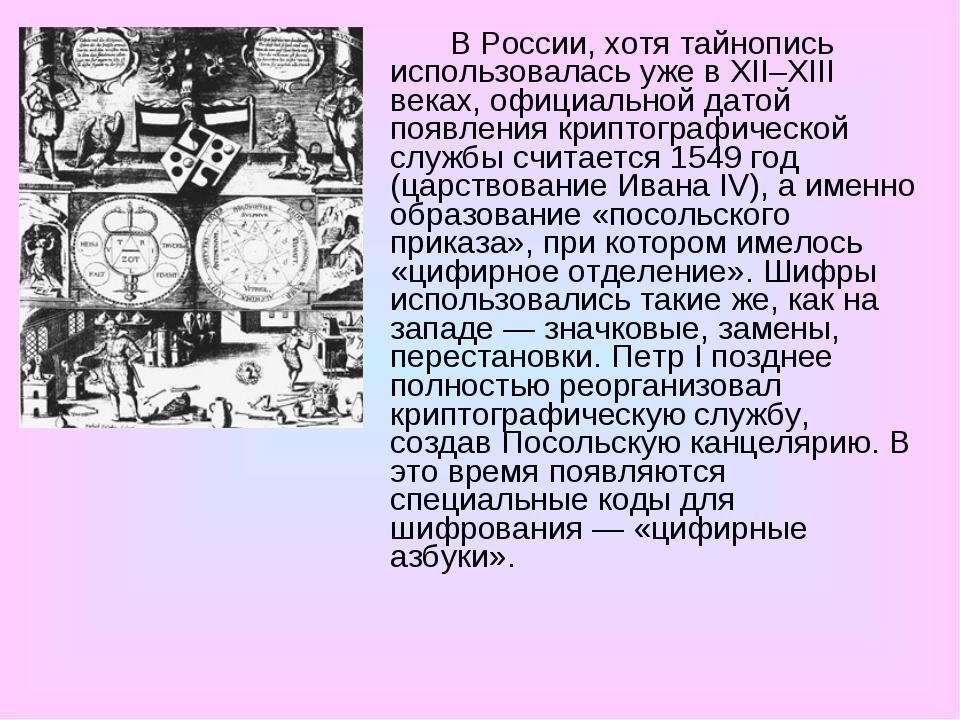В России, хотя тайнопись использовалась уже в XII–XIII веках, официальной д...