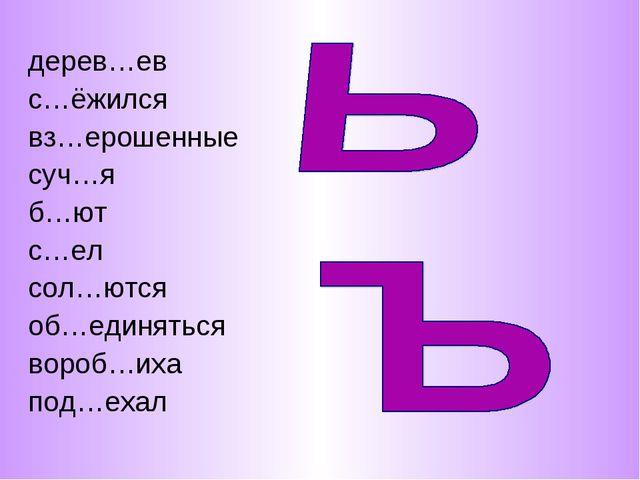 Знакомство с буквой ь перспектива