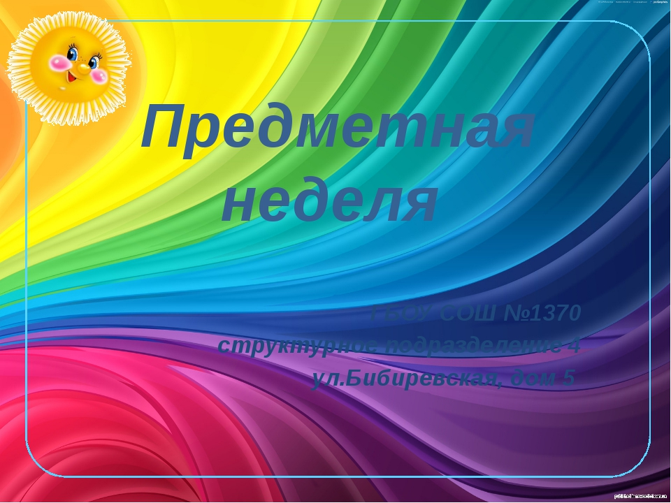 Предметная неделя ГБОУ СОШ №1370 структурное подразделение 4 ул.Бибиревская,...