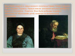 Илья Репин родился в семье военного поселенца Ефима Репина 5 августа 1844 в Ч