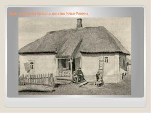 Дом, в котором прошло детство Ильи Репина