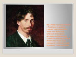 Илья Репин поступает учиться в Академию художеств, удивляя преподавателей сво