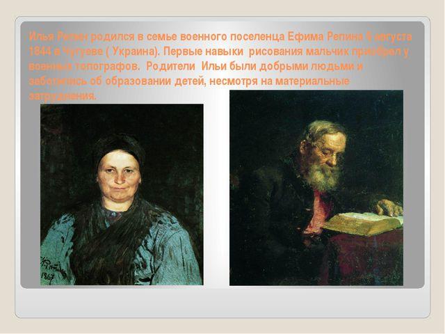 Илья Репин родился в семье военного поселенца Ефима Репина 5 августа 1844 в Ч...