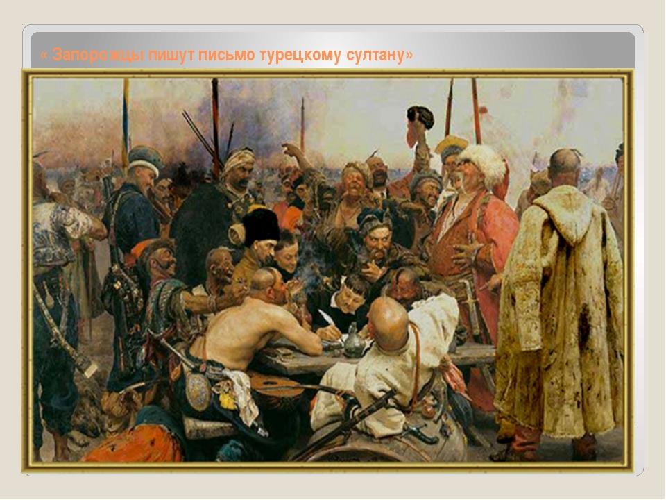 « Запорожцы пишут письмо турецкому султану»