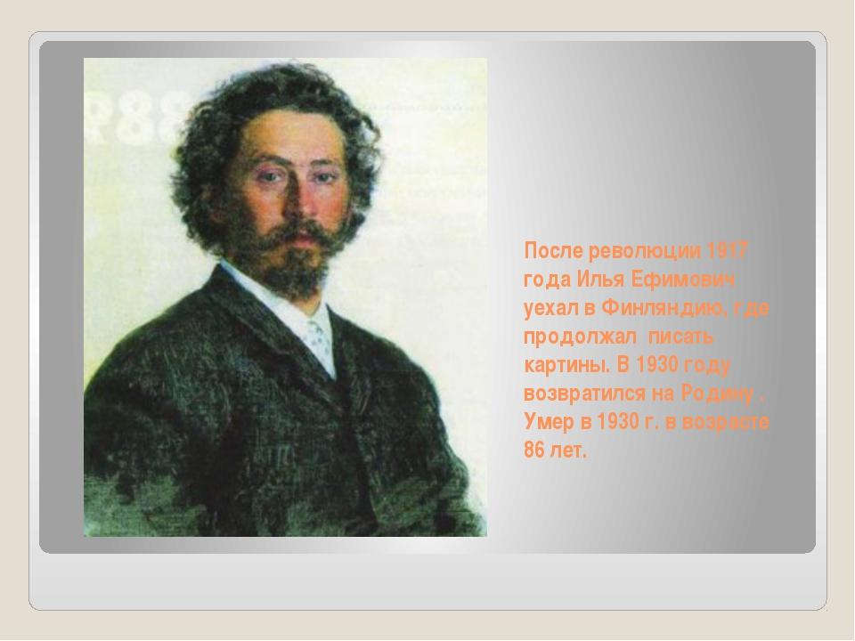 После революции 1917 года Илья Ефимович уехал в Финляндию, где продолжал писа...