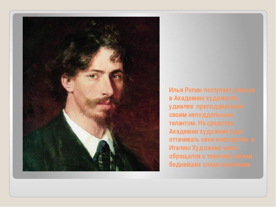 Илья Репин поступает учиться в Академию художеств, удивляя преподавателей сво...